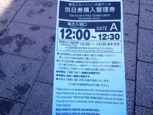 20120924_東京スカイツリー-022
