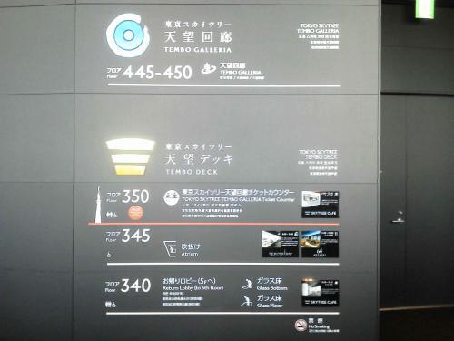 20120924_東京スカイツリー-028