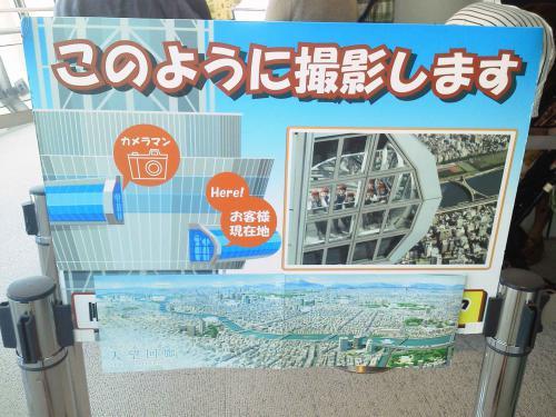 20120924_東京スカイツリー-034