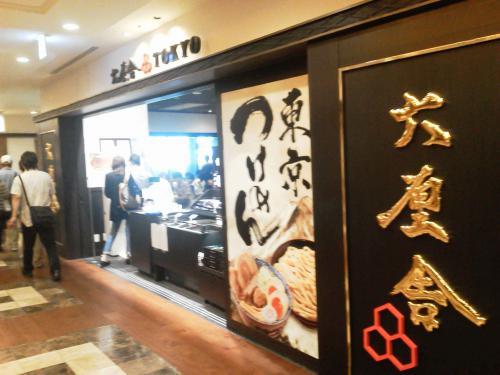 20120924_六厘舎ソラマチ店-018
