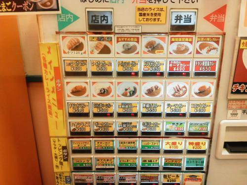 20120928_カレーショップCC橋本店-002