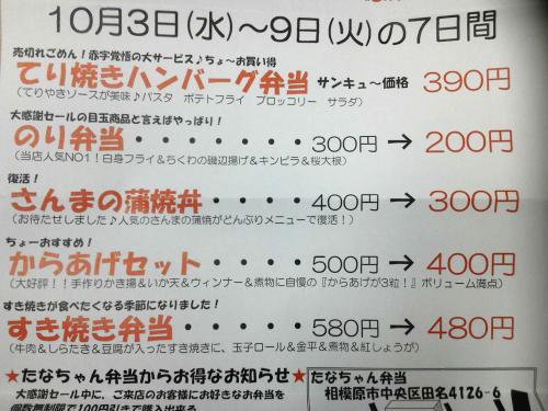 20120929_たなちゃん弁当-002