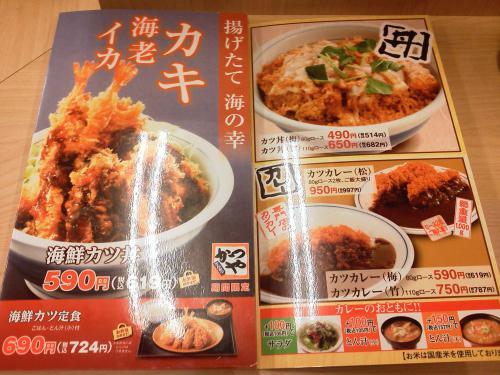 20120929_かつや相模原橋本店-001