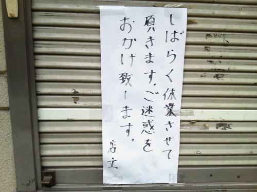 20120930_中華そば専門店大勝軒鹿沼店-002