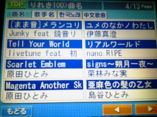 20120930_カラオケ-005
