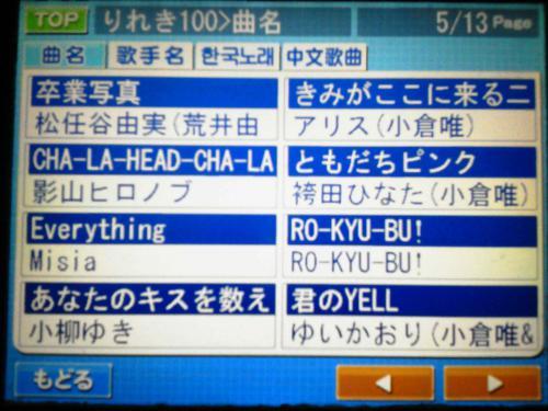 20120930_カラオケ-004