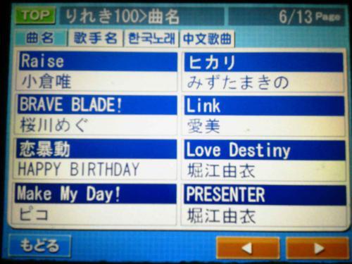 20120930_カラオケ-003