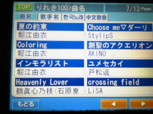 20120930_カラオケ-002