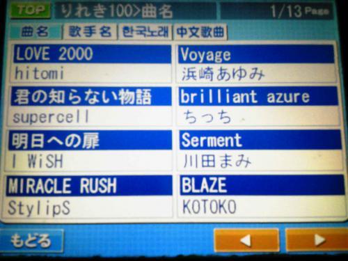 20120930_カラオケ-008