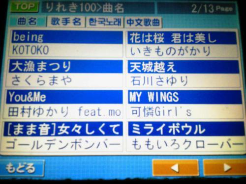 20120930_カラオケ-007