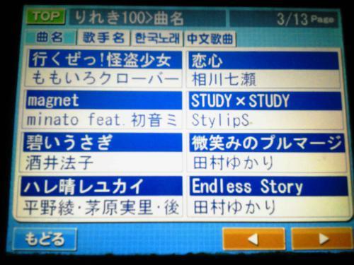 20120930_カラオケ-006