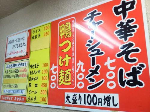 20121003_もっこす本店-003