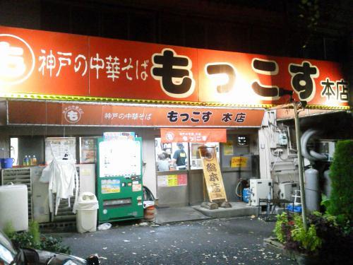 20121003_もっこす本店-002