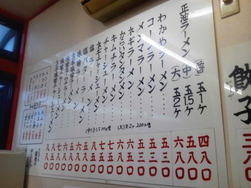 20121008_ラーメン亭-002