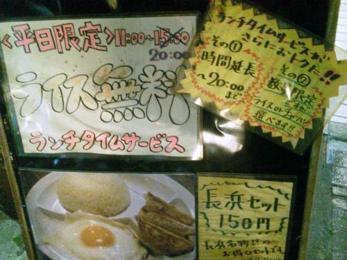 20121012_長浜らーめん相模原店-002