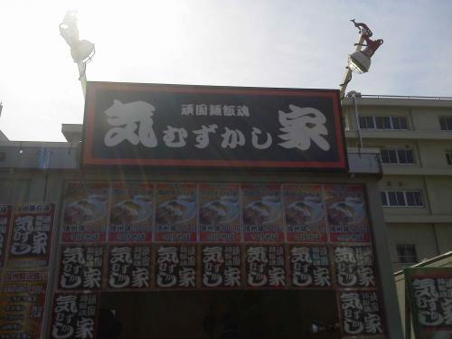 20121013_頑固麺飯魂気むずかし家-003