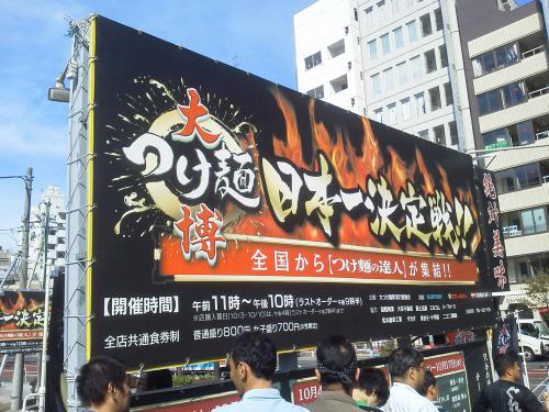 20121013_大つけ麺博2012-001