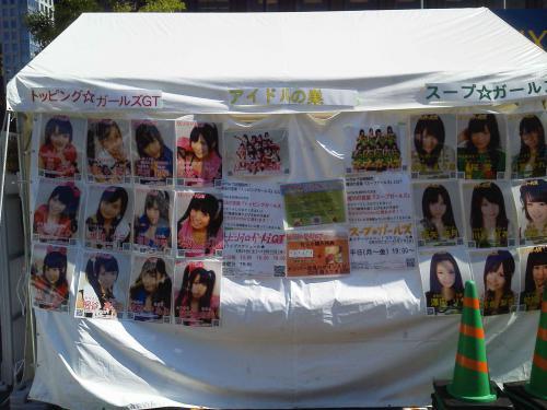 20121013_トッピングガールズGT&スープガールズGT-001