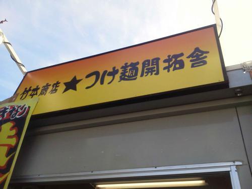 20121013_竹本商店★つけ麺開拓舎-006