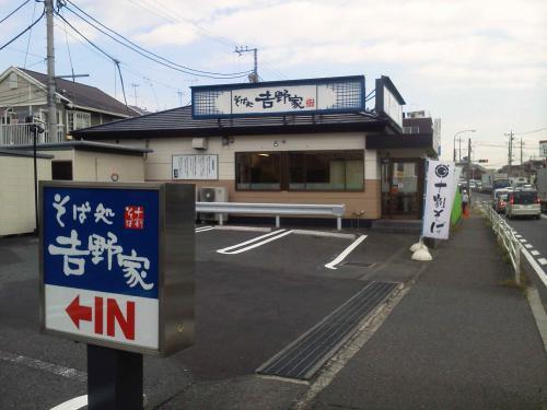20121020_そば処吉野家長津田店-001