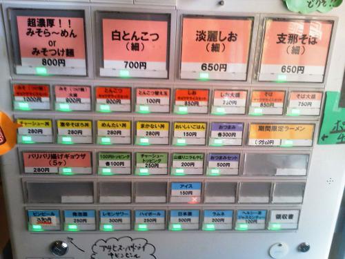 20121020_麺処かっすい55-002