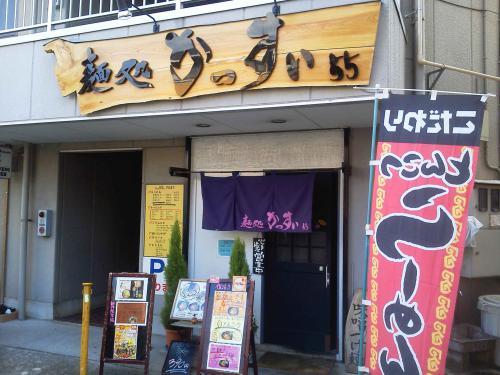 20121020_麺処かっすい55-001