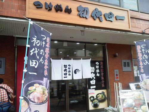20121020_つけめん初代田一-001