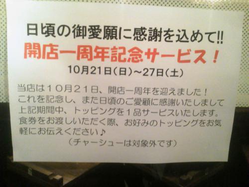 20121021_麺屋はやぶさ-004