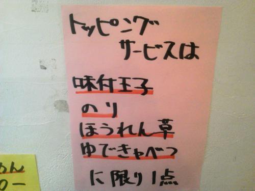 20121021_麺屋はやぶさ-007