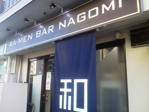 20121027_RamenVarNagomi-001.jpg