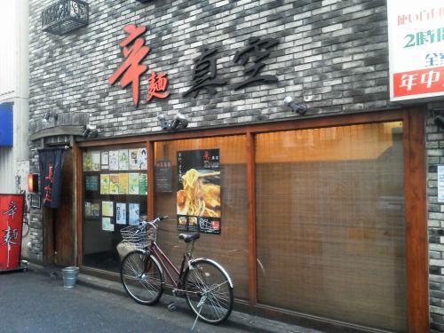 20121027_辛麺真空-001