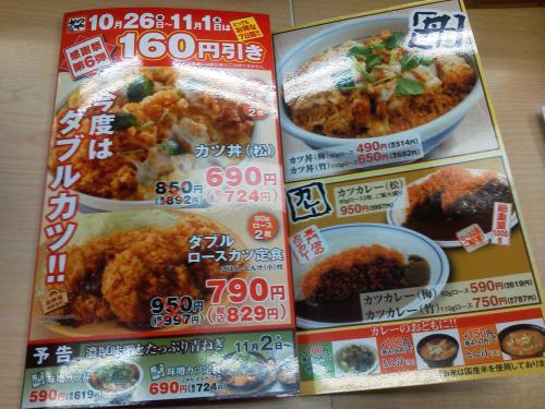 20121028_かつや上溝店-002