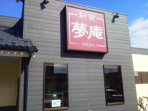 20121103_夢庵淵野辺-001
