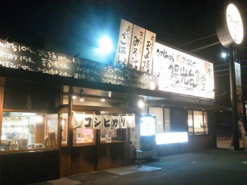 20121108_さがみはら陽光台食堂-001