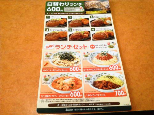 20121109_Saizeriya相模原田名店-001