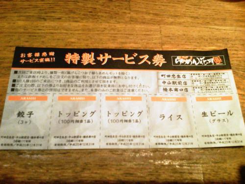20121109_らあめん花月嵐橋本南口店-003