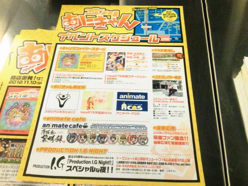 20121110_立川あにきゃん-001
