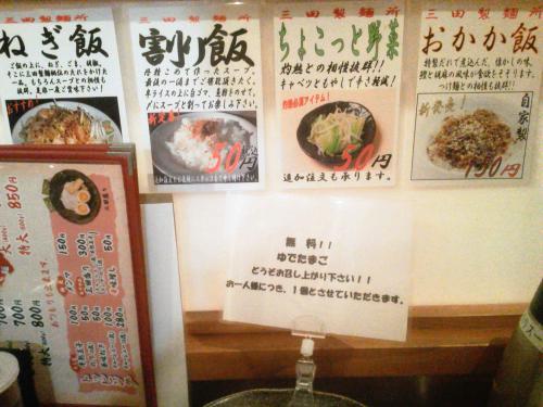 20121115_三田製麺所町田小山店-002