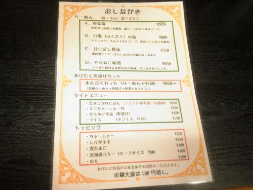 20121115_らーめん山猫亭-006