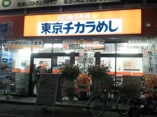 20121122_東京チカラめし-005