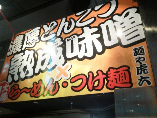 20121123_麺や虎六-001