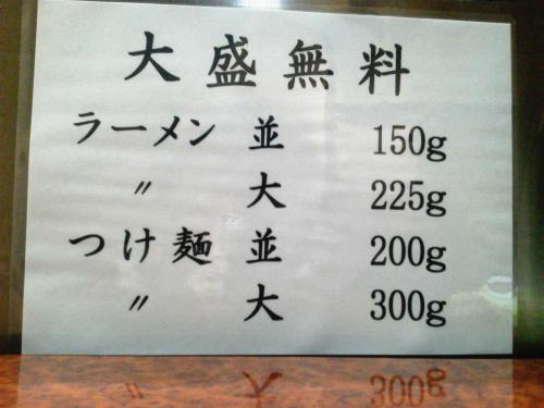 20121123_麺や虎六-003