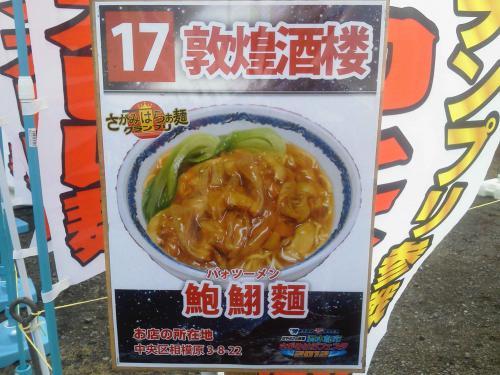 20121124_敦煌酒楼-002