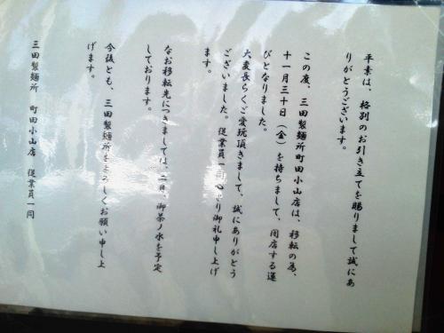 20121124_三田製麺所町田小山店-001