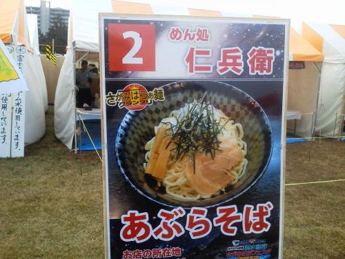 20121124_めん処仁兵衛-004