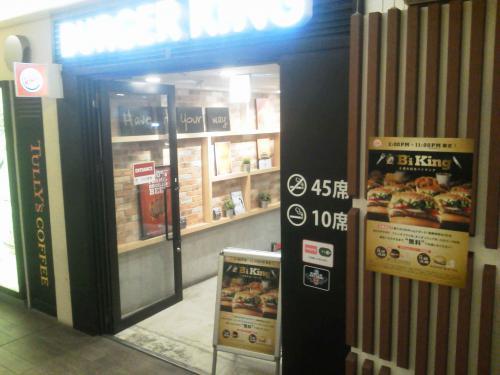 20121124_BurgerKing小田急マルシェ町田店-001