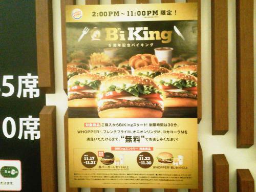 20121124_BurgerKing小田急マルシェ町田店-002