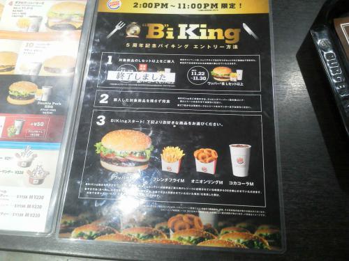 20121124_BurgerKing小田急マルシェ町田店-005