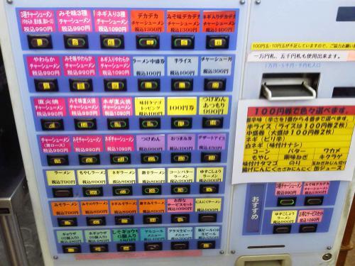 20121127_ラーメン風林火山-002