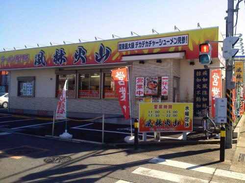 20121127_ラーメン風林火山-001